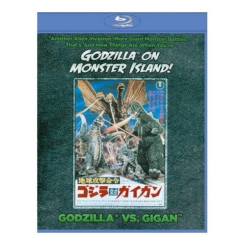 Godzilla vs Gigan (Blu-ray)