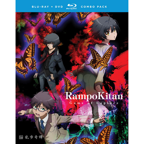 Rampo Kitan Game Laplace (Blu-ray Combo)